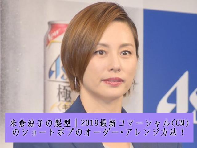 米倉涼子の髪型|2019最新コマーシャル(CM)のショートボブのオーダー・アレンジ方法!