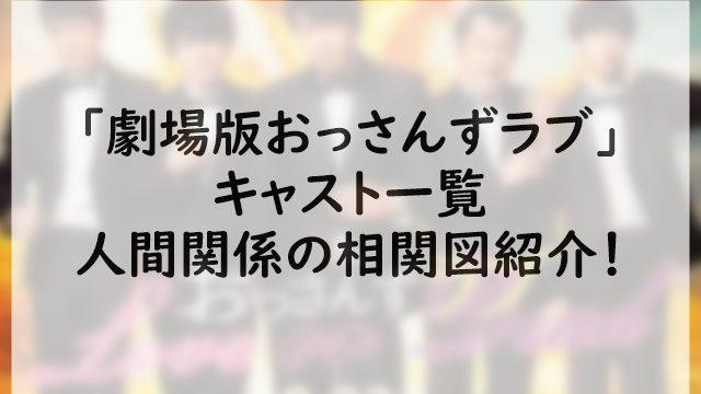 劇場版おさラブの映画キャスト一覧・人間関係の相関図紹介!
