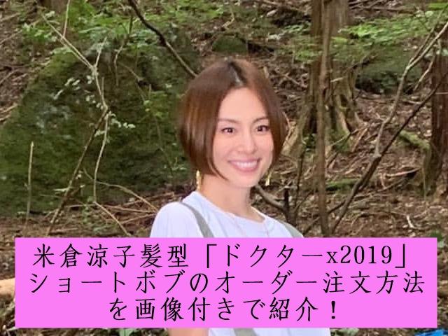 米倉涼子髪型「ドクターX2019」ショートボブのオーダー注文方法を画像付きで紹介!