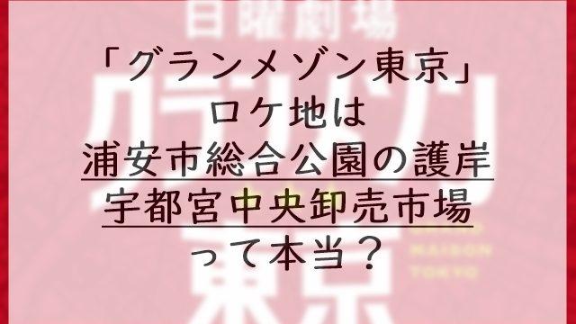 グラメ東京ロケ地は浦安市総合公園の護岸と宇都宮中央卸売市場って本当?キムタク主演ドラマ