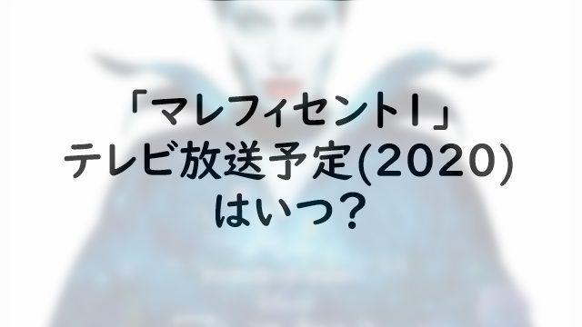 マレフィセント1地上波テレビ放送予定(2020)はいつ?アンジェリーナジョリー主演映画
