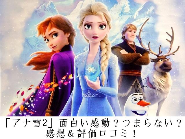 「アナ雪2」面白い感動?つまらない?ネット・ツイッターのネタバレなし感想&評価口コミ!