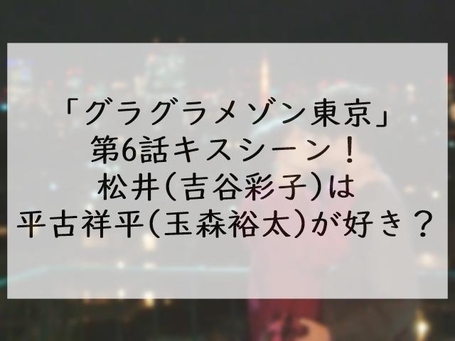 「グラグラメゾン東京」第6話キスシーン!松井(吉谷彩子)は平古祥平(玉森裕太)が好き?
