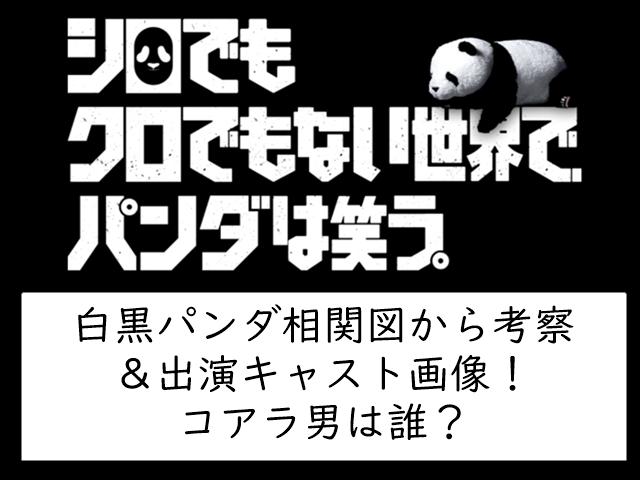 白黒パンダ相関図から考察&出演キャスト画像!コアラ男は誰?