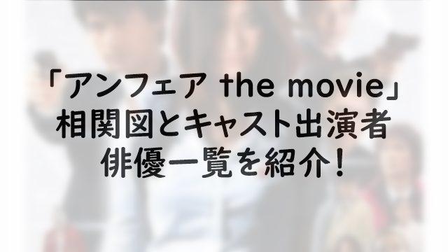 アンフェアザムービーの相関図とキャスト出演者俳優一覧を紹介!