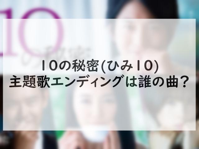 10の秘密(ひみ10)主題歌エンディングの音楽は誰の曲?なぜ秋山黄色モノローグなのか考察
