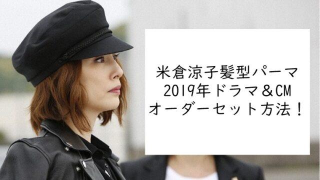 米倉涼子髪型パーマ2019ドラマ&CMオーダーセット方法!