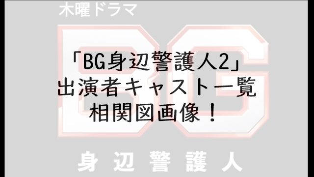 「BG身辺警護人2」の出演者キャスト一覧と相関図画像!原作も