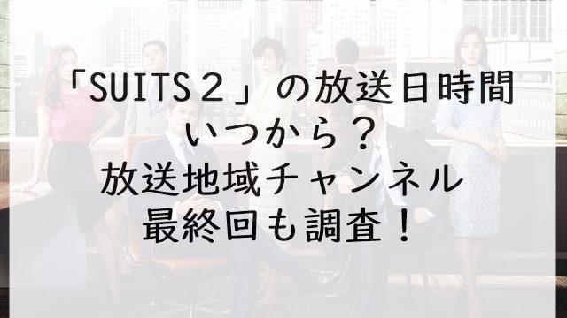 SUITS2の放送日時間いつから?放送地域チャンネルや最終回もチェック!