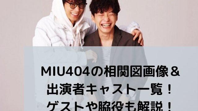 MIU404の相関図画像&出演者キャスト一覧!ゲストや脇役も解説!