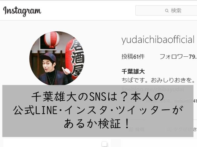 千葉雄大のSNSは?公式LINE・インスタ・ツイッターがあるか検証!