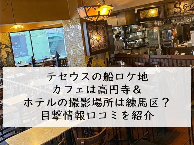 テセウスの船ロケ地カフェは高円寺&ホテルの撮影場所は練馬区?目撃情報口コミを紹介