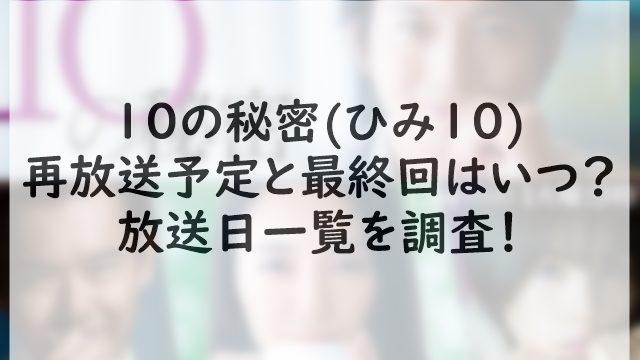 10の秘密(ひみ10)の再放送予定と最終回はいつ?放送日一覧を調査!