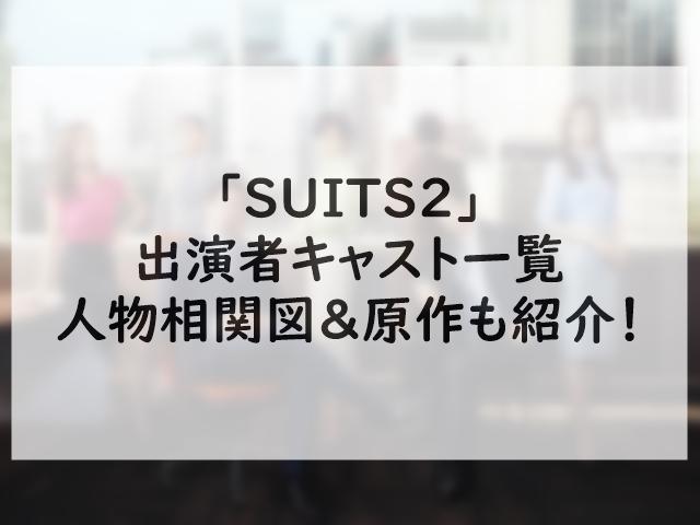 SUITS2の出演者キャスト一覧と人物相関図&原作も紹介!