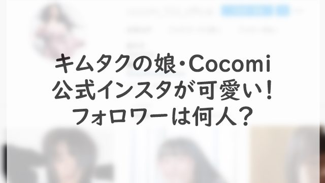 キムタクの娘・Cocomiの公式インスタが可愛い!フォロワー何人?