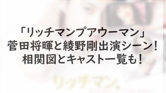 「リッチマンプアウーマン」の菅田将暉と綾野剛出演シーン!相関図とキャスト一覧も!