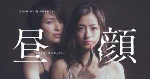 昼顔の映画を動画配信のmiomioや中国youkoで見るには?無料フル視聴を調査!