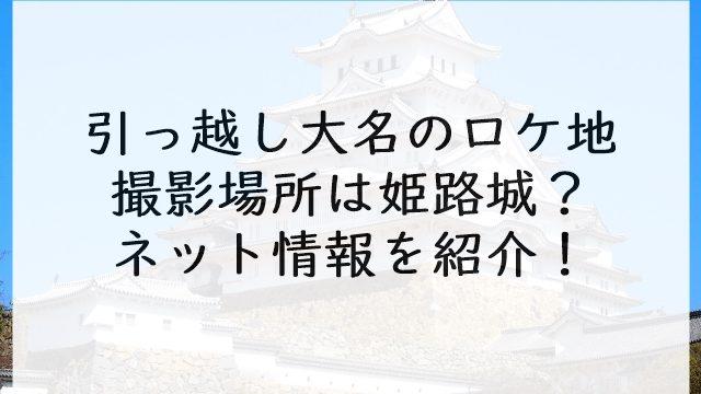 引っ越し大名のロケ地や撮影場所は姫路城?ネットやエキストラ情報を紹介!