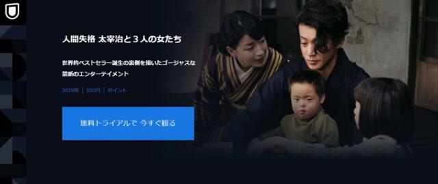 人間失格(映画)の無料フル動画はPandoraや9tsuでも見れる?公式の配信サービス視聴方法一覧