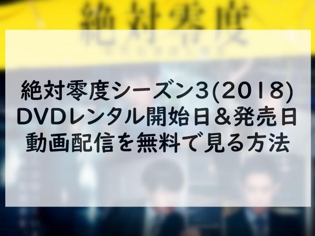 絶対零度シーズン3(2018)DVDレンタル開始日&発売日は?動画配信を無料で見る方法