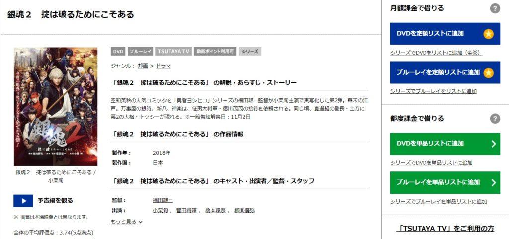 銀魂2の無料フル動画はdailymotionやPandoraにある?配信視聴方法一覧