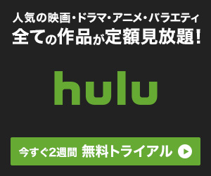 hulu無料体験