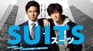 SUITS1日本版ドラマ(2018)無料フル動画はPandoraや9tsuは安全?見逃し視聴の配信一覧!