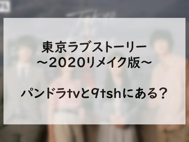 「東京ラブストーリー2020リメイク版」の動画1話~最新話の無料見逃し配信パンドラtvと9tshにある?