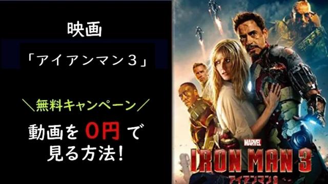 アイアンマン3無料フル動画はdailymotionや9tsuで視聴可能?テレビ地上波やDVDレンタルも紹介