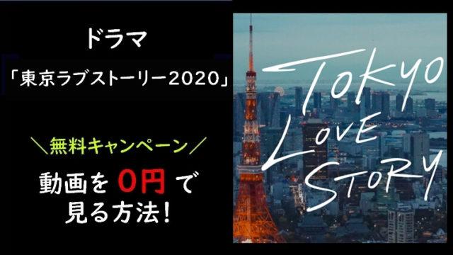 東京ラブストーリー2020の無料フル動画を9tsuとdailymotionで視聴は危険?1話~最新話の見逃し配信