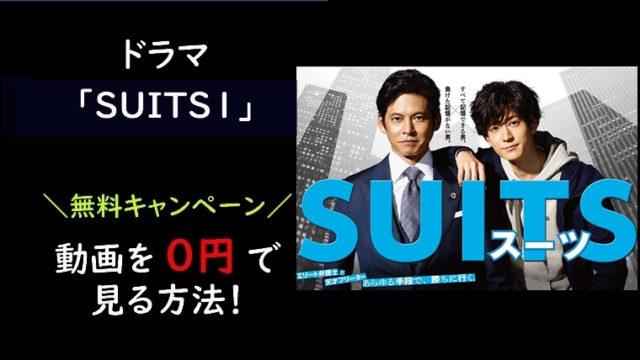 SUITS 1スーツ日本版ドラマ(2018)無料フル動画はPandoraや9tsuは安全?見逃し視聴の配信一覧!