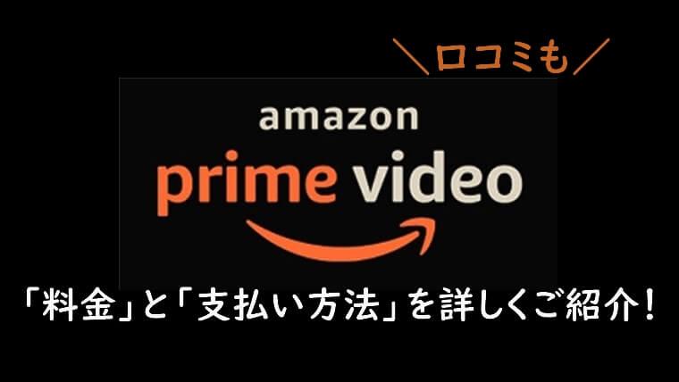 Amazonプライムビデオの料金はいくら?支払い方法も紹介