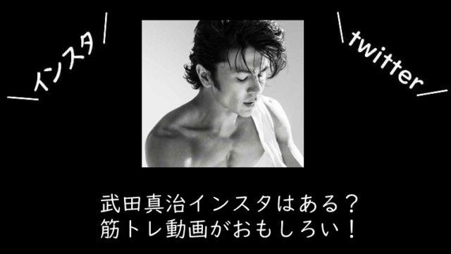 武田真治インスタ公式はある?筋トレとスクワット動画がおもしろい!