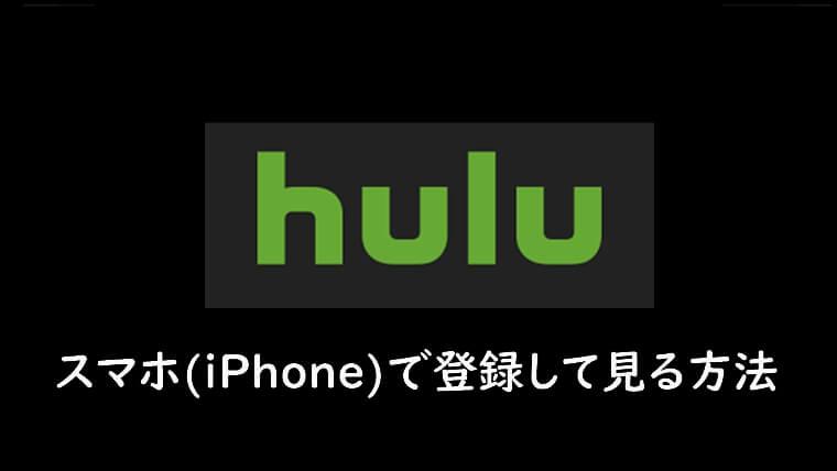 huluをスマホ(iPhone)で登録してテレビで見る方法!テレビとスマホ同時視聴は可能?