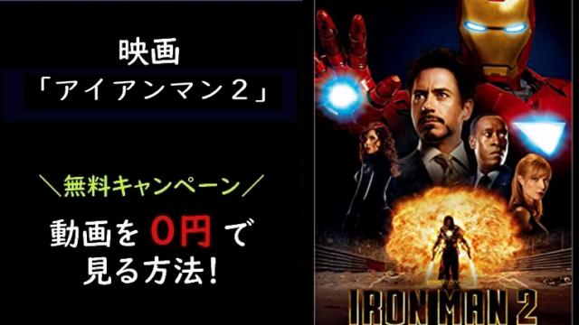 アイアンマン2(吹き替え)無料フル動画はmiomioや9tsuで見れる?地上波やDVDレンタルも紹介!