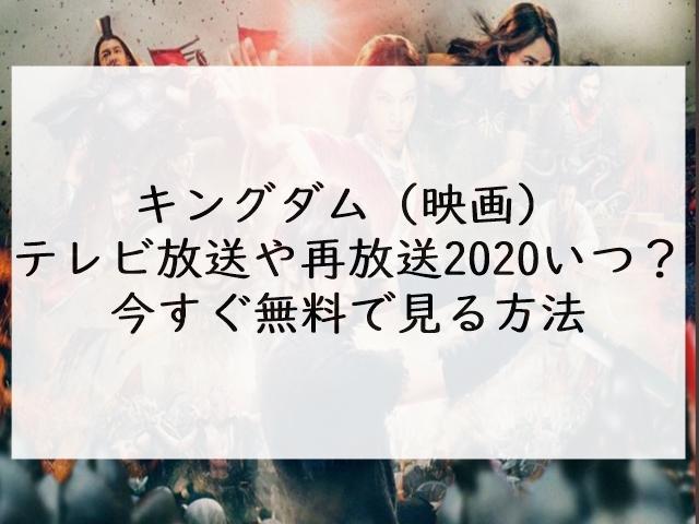 キングダム(映画)のテレビ地上波放送や再放送2020はいつ?今すぐ無料で見る方法