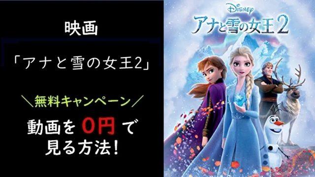 アナ雪2レンタル開始!無料でDVDや動画配信を見る方法!