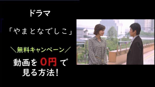 やまとなでしこ(ドラマ)1話~最終回の無料フル動画はPandoraで見れる?