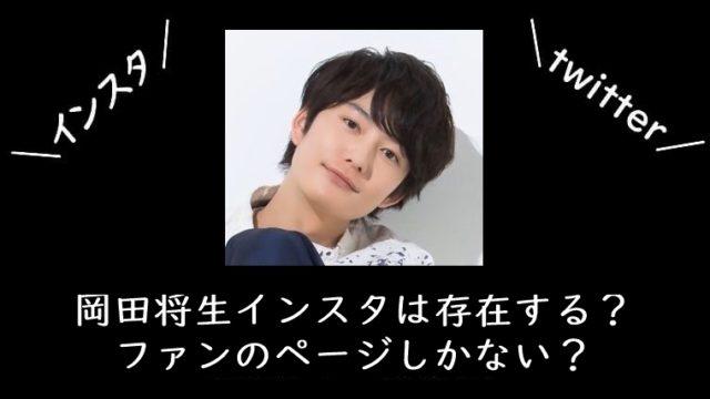 岡田将生インスタ公式は存在する?ファンのページしかない?