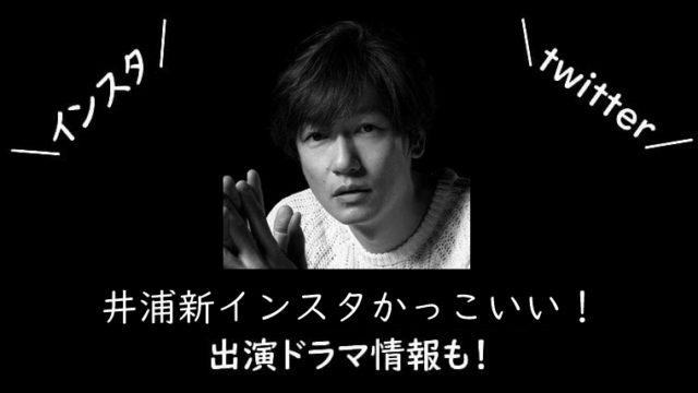 井浦新インスタがかっこいい!出演ドラマ映画も紹介