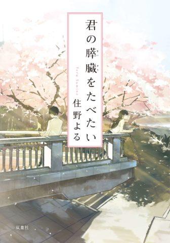 映画『君の膵臓をたべたい』(キミスイ)無料フル動画を視聴する方法!