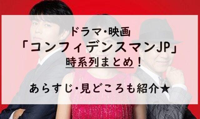 コンフィデンスマンJPのドラマ時系列まとめ!スペシャル運勢編と映画ロマンス編・プリンセス編も紹介!