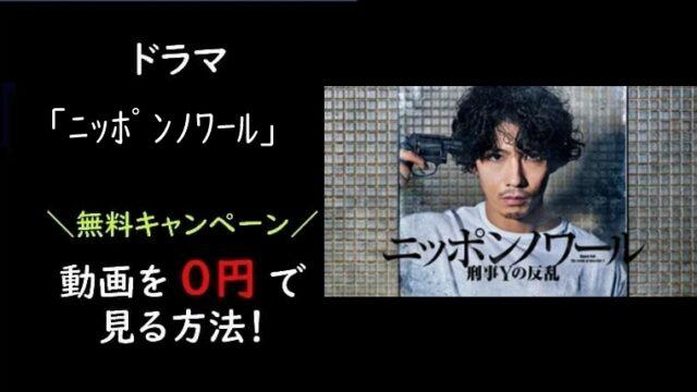 ニッポンノワールの無料フル動画!1話~最終回はbilibiliや9tsuで見逃しある?