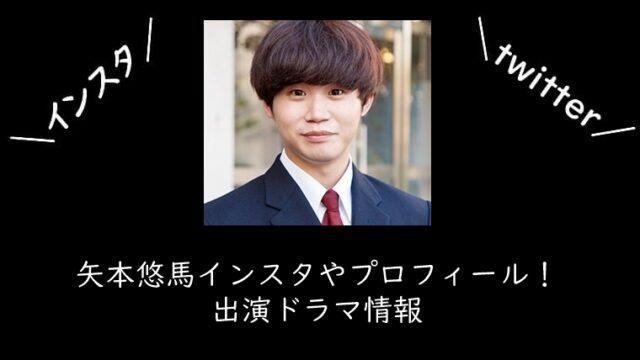 矢本悠馬インスタやプロフィール!出演ドラマ情報