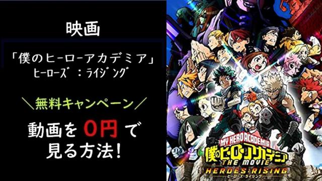 映画「僕のヒーローアカデミア(ヒロアカ)ライジング」無料フル動画を視聴する方法!