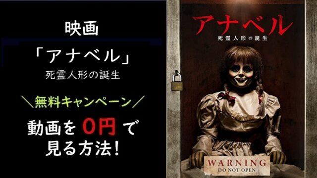 映画「アナベル死霊人形の誕生」の無料フル動画はPandoraやYouTubeだと危険?配信サービス一覧