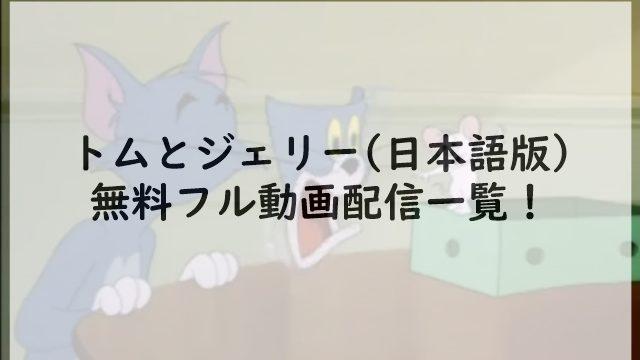 トムとジェリー(日本語版)無料フル動画配信一覧!YouTubeで見れる?