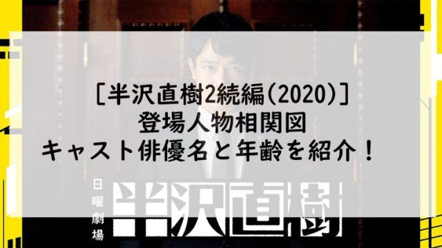 半沢直樹2続編(2020)登場人物相関図!キャスト俳優名と年齢を画像付きで紹介!