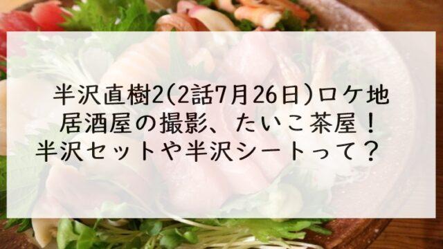 半沢直樹2(2話7月26日)ロケ地の居酒屋の撮影場所はたいこ茶屋!半沢セットや半沢シートって?