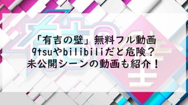 有吉の壁の無料フル動画は9tsuやbilibiliだと危険?未公開シーンの動画!